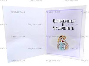Книга «Красавица и чудовище + Рапунцель», Ю-319Р, фото