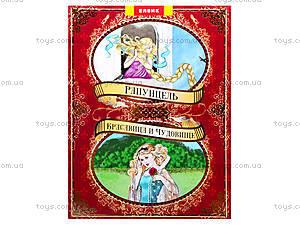 Книга «Красавица и чудовище + Рапунцель», Ю-319Р, отзывы
