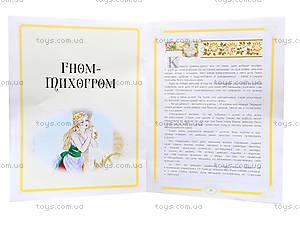 Книга сказок «Спящая красавица и Гном-тихогром», Ю-315Р, фото
