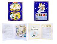 Книга сказок «Спящая красавица и Гном-тихогром», Ю-315Р, купить