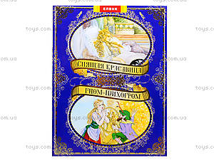 Книга сказок «Спящая красавица и Гном-тихогром», Ю-315Р, цена
