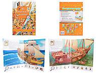 Книга с картинками «На пиратском корабле», Ю124020Р