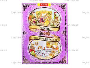 Книга сказок «Золушка + Злотовласка и медведи», Ю-309Р, фото