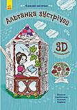 Книга - конструктор «Альтанка зустрічей», Л732016У, игрушки
