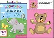 Книга «Креативна навчалочка. Слон» 2-3 года, ДШ11527У