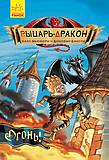 Книга «Лицар - Дракон: Огонь!» (рус.), Ч870002Р, фото