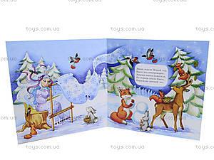 Книга «Любимые стихи Деда Мороза: Новогодняя сказка», С398003Р, купить