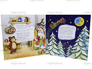 Книга «Любимые стихи Деда Мороза: Новогодняя сказка», С398003Р, фото