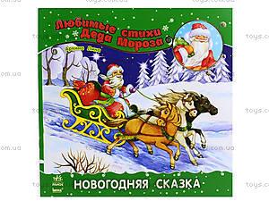 Книга «Любимые стихи Деда Мороза: Новогодняя сказка», С398003Р, отзывы