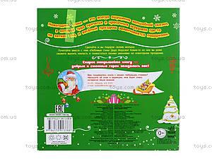 Книга «Любимые стихи Деда Мороза: Новогодняя сказка», С398003Р, цена