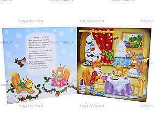 Книга «Любимые стихи Деда Мороза: Новый год в лесу», С398002Р, игрушки
