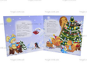 Книга «Любимые стихи Деда Мороза: Новый год в лесу», С398002Р, детские игрушки
