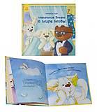 Книга «Маленькие Ельфы в Мире Моды», 274616