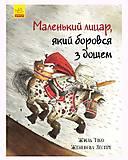 """Книга """"Маленький рыцарь, который боролся с дождем"""" Ранок (Ч955001У), Ч955001У, купить"""