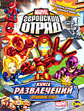 """Книга """"Marvel: Геройский Отряд"""". Выпуск 4 , 2215, тойс"""