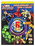 """Книга """"Marvel: Команда. Энциклопедия: герои и злодеи. Том 6"""", 6462, купить игрушку"""