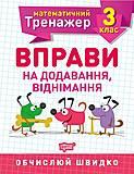 Книга «Математический тренажер 3 класс. Упражнения на сложение вычитание», 05578, игрушки
