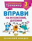 Книга «Математический тренажер 3 класс. Упражнения на умножение деление», 05581, цена