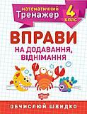 Книга «Математический тренажер 4 класс. Упражнения на сложение вычитание», 05579, детские игрушки