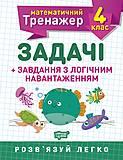 Книга «Математический тренажер 4 класс. Задачи и задания с логическим нагрузкой», 05575, игрушки