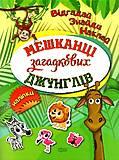 Книга «Мешканці загадкових джунглів», 04098, купить