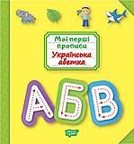 Книга: «Мои прописи. Украинская алфавит», 05518, тойс ком юа