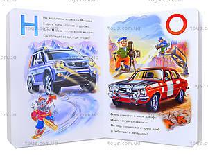Книга «Моя первая азбука Азбука автомобилей», 3823, купить