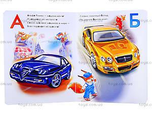 Книга «Моя первая азбука Азбука автомобилей», 3823, отзывы