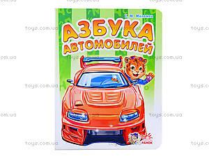 Книга «Моя первая азбука Азбука автомобилей», 3823, цена