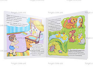 Книга «Мойдодыр» Чуковский, КН221, цена