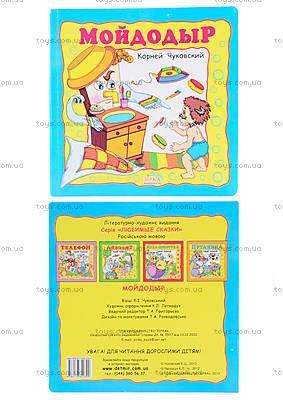 Книга «Мойдодыр» Чуковский, КН221, игрушки