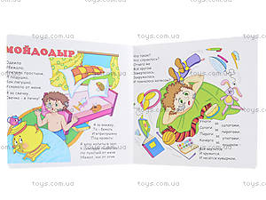 Книга «Мойдодыр» Чуковский, КН221, детские игрушки