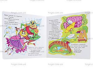 Книга «Муха-Цокотуха» Чуковский, КН222, игрушки