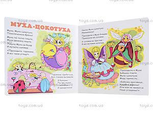 Книга «Муха-Цокотуха» Чуковский, КН222, детские игрушки