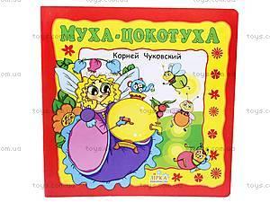 Книга «Муха-Цокотуха» Чуковский, 51900