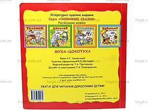 Книга «Муха-Цокотуха» Чуковский, 51900, фото