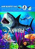"Книга ""Мир вокруг нас. Акулы"", F00020886"