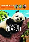 Книга: Мир вокруг нас Детеныши животных украинский, F00020867