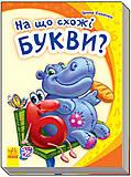 Книга «На что и кого похожи буквы», М241036У