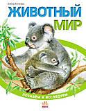 Книга на русском о животном мире, К421001Р