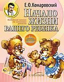 Книга «Начало жизни Вашего ребенка», , магазин игрушек