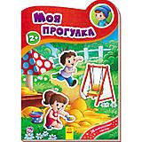 Книга «Наклейчики нові: Моя прогулянка», А234031У, купить