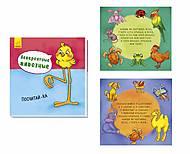 Книга «Невероятные животные: Посчитай-ка», А737004Р, фото