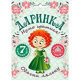 Книга «Нумо гратися! Лялька Даринка», 04525, отзывы