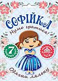 Книга «Нумо гратися! Лялька Софійка», 04507, фото