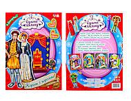 Книга «Одень куклу. Король и королева», 9191, купить