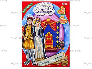 Книга «Одень куклу. Король и королева», 9191, отзывы