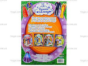 Книга «Одень куклу: Принц и принцесса», 9177, фото