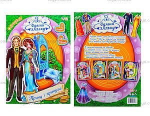 Книга «Одень куклу: Принц и принцесса», 9177