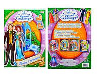 Книга «Одень куклу: Принц и принцесса», 9177, купить
